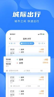 团子出行官方app下载