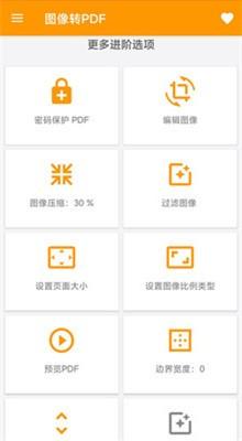 pdf编辑器免费版手机下载