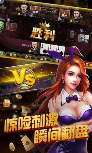 台州互联星空棋牌官方版
