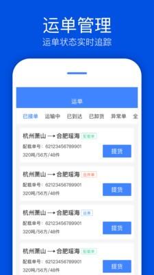 速达汇app官方下载