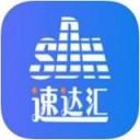 速达汇app官方