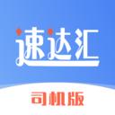 速达汇司机版  v1.8.9