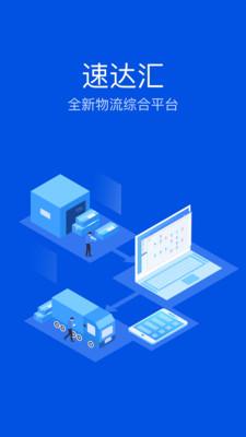 速达汇司机版官方app下载