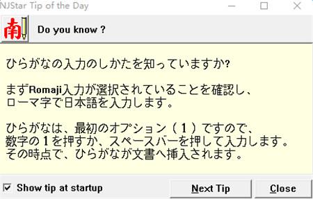 南极星日语输入法下载