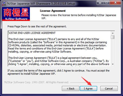 南极星日语输入法电脑版截图