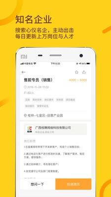桂聘人才网官方app下载