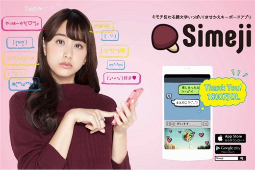 simeji日语输入法电脑版下载