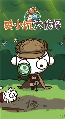 史小坑大侦探游戏免费下载