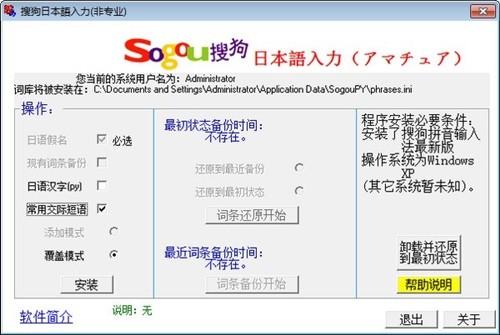 搜狗日语输入法官方版下载