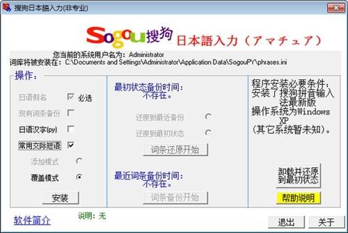 搜狗日语输入法电脑版