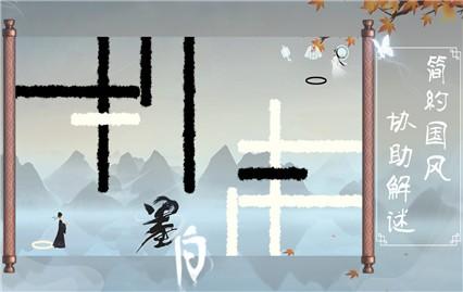 墨白游戏最新版下载
