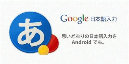 Google日语输入法官方下载