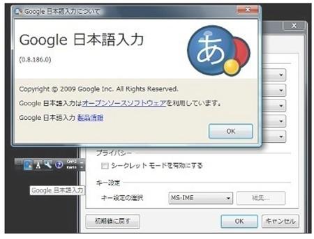 Google日语输入法下载安装