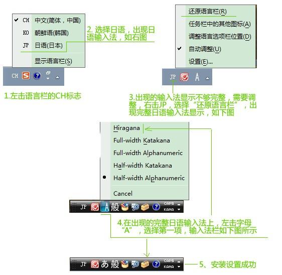 日语打字输入法软件