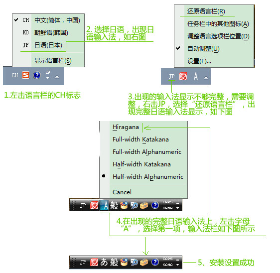日语打字输入法下载