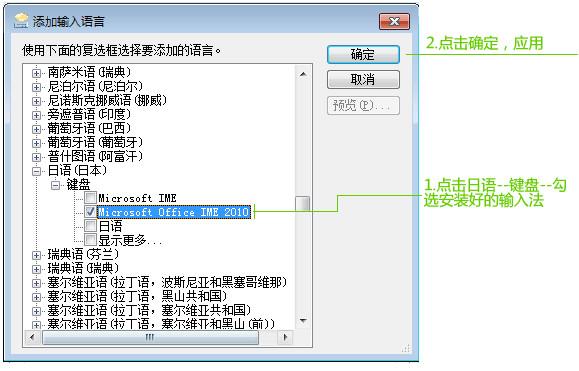 日语打字输入法下载安装