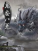 鬼谷八荒mod(绅士双修)