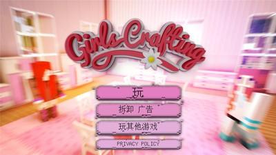 我的世界女孩版中文版免费下载