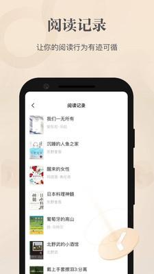 掌阅精选app下载安装