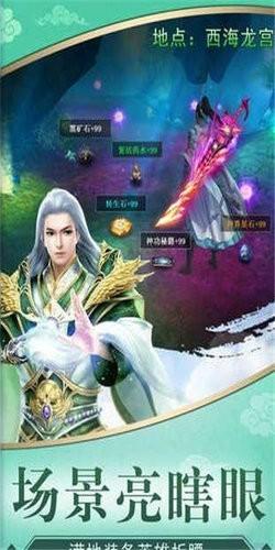 至尊天剑游戏官方版