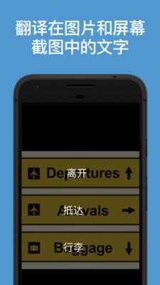 微软翻译app安卓版下载