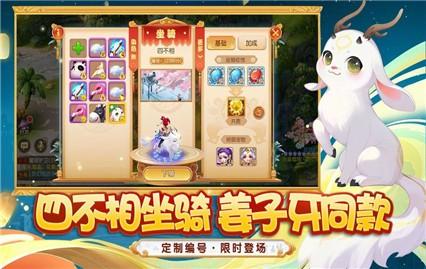 梦幻西游手游双平台官方版下载