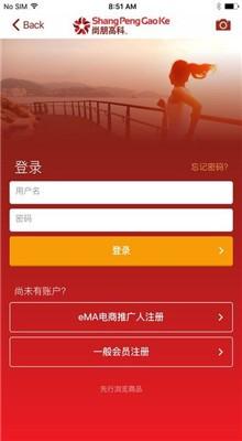 尚朋高科app商城下载