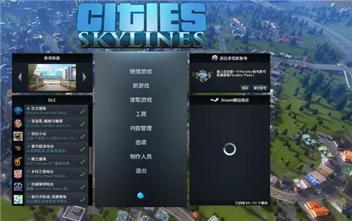 Cities: Skylines下载