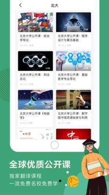 网易公开课app下载