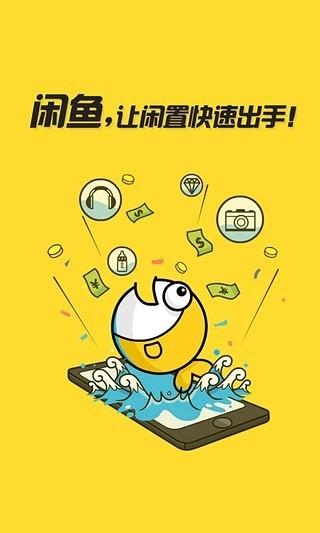 闲鱼电脑版官方下载
