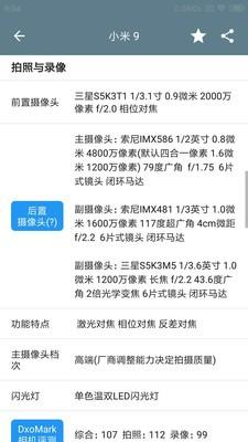 手机性能排行app4.4.2无广告