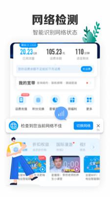 电信营业厅app官方下载