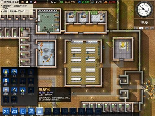 Prison Architect汉化