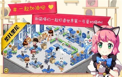 猫猫咖啡屋游戏下载