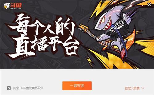 斗鱼直播平台官方版下载