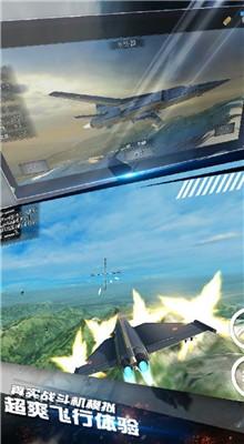 模拟飞机空战战斗机破解版下载