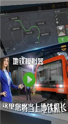 地铁模拟器破解解锁车辆