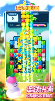 开心水果乐园游戏免费下载