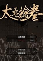 太吾绘卷  v2020.4.26