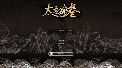太吾绘卷官方版下载