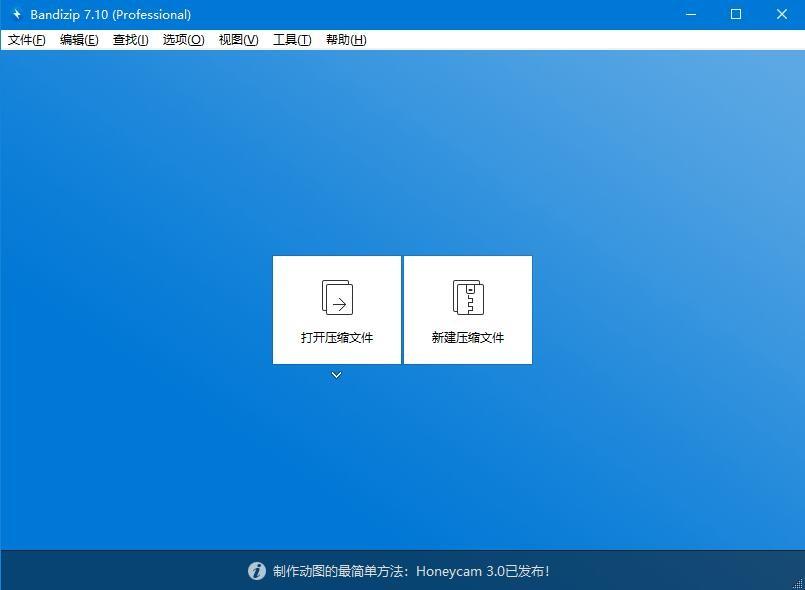 BandiZip手机版官方下载