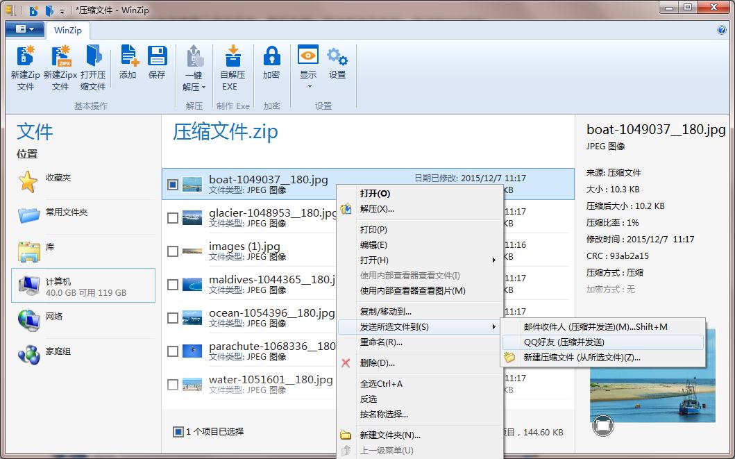 WinZip中文版下载