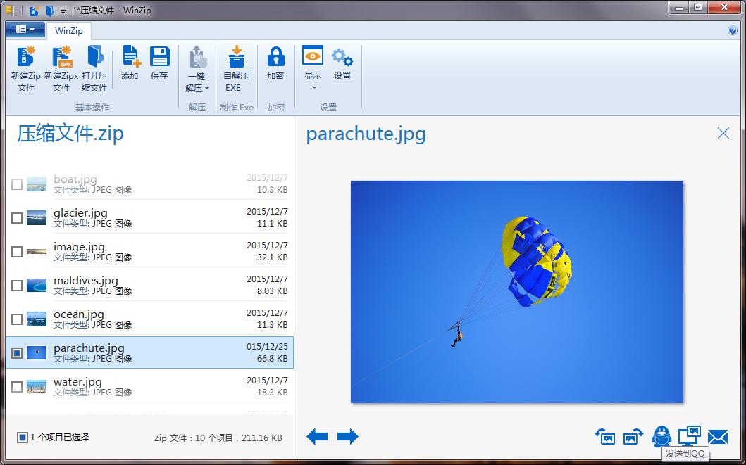 WinZip中文版