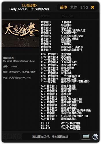 太吾绘卷修改器风灵月影9.1