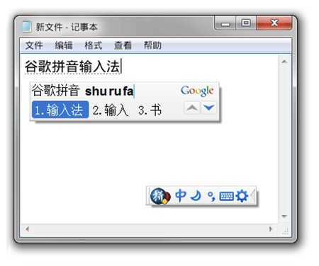 Ggle日文输入法PC版