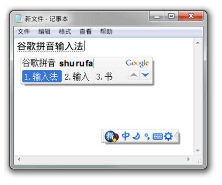 Google日文输入法离线下载