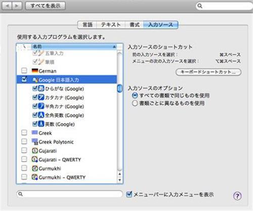 谷歌日文输入法电脑版下载
