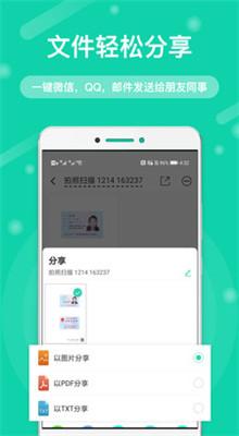 文字扫描王app下载