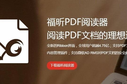 福昕pdf阅读器破解版下载
