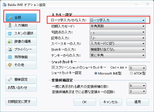 日文输入法官方下载
